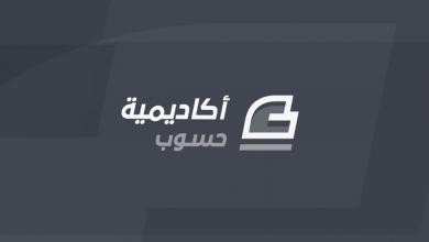 Photo of منصة أكاديمية حسوب للتعليم عن بعد مع رابط الدخول
