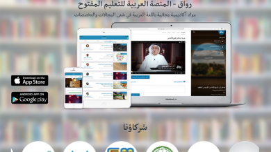 Photo of منصة رواق للتعليم عن بعد وكيفية الانضمام والتسجيل