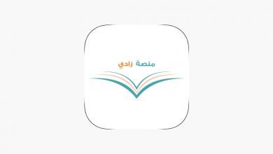 Photo of خصائص منصة زادي للعلوم الإسلامية مع رابط الدخول