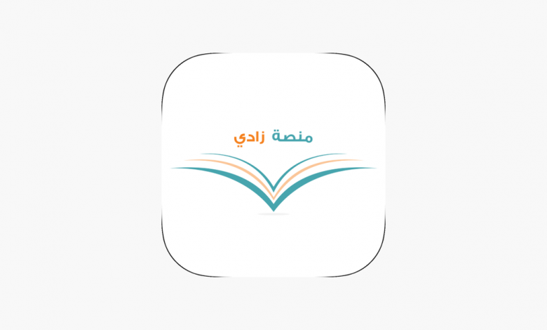 منصة زادي للعلوم الإسلامية