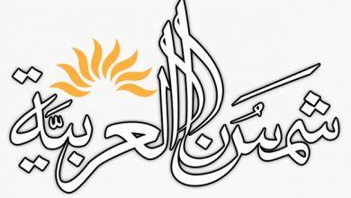 Photo of منصة شمسنا بالعربية للتعليم عن بعد اختصاصاتها وأبرز فوائدها