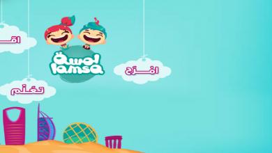Photo of منصة لمسة التعليمية أبرز المزايا مع رابط الدخول