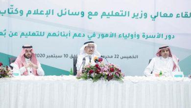 Photo of عاجل…أخر تصريحات وزير التعليم السعودي عن منصة مدرستي