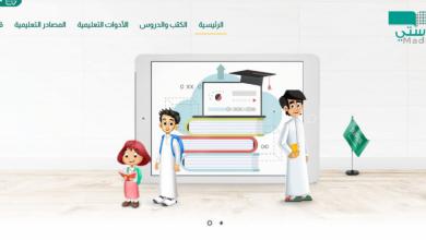 Photo of منصة مدرستي .. ومواعيد الحصص عبر المنصة لجميع المراحل