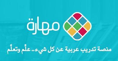 Photo of منصة مهارة التعليمية مع خطوات التسجيل