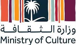 وزارة الثقافة السعودية