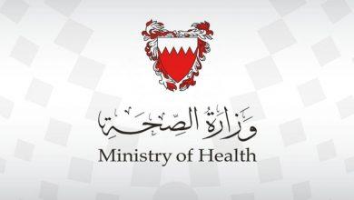 Photo of وزارة الصحة تطلق خدمة جديدة لتوزيع مبيدات الحشرات بمواعيد