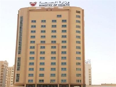 وزارة صحة البحرين