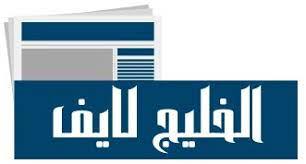 الخليج لايف | alkhaleej live